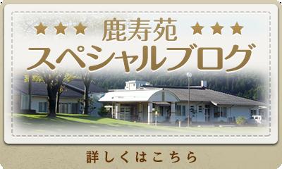 鹿寿苑スペシャルブログへ