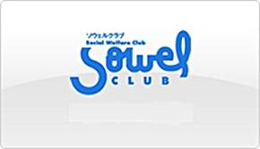 ソゥエルクラブ(福利厚生センター)会員
